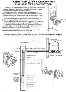 Схема обустройства скважины на воду с использованием скважинного адаптера